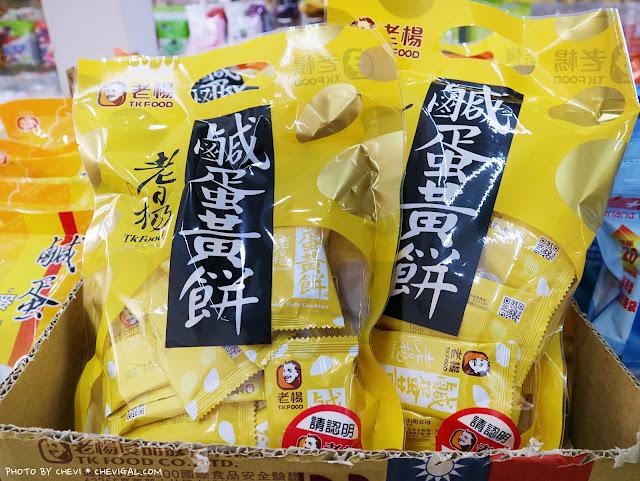 IMG 9084 - 熱血採訪│台灣E食館,年貨糖果餅乾禮盒買到剁手手!甜甜價讓你們吃得嘴甜心也甜!