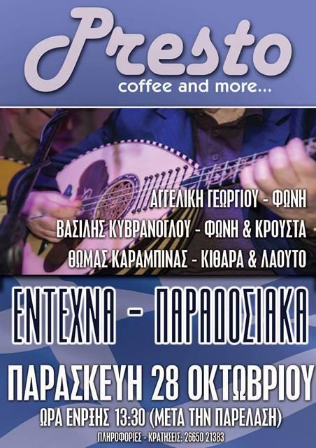 Ηγουμενίτσα: Ζωντανή μουσική με έντεχνα και παραδοσιακά την Παρασκευή στο PRESTO