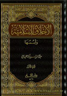 حمل كتاب الأخلاق الاسلامية وأسسها - عبد الرحمن حسن حبنكة الميداني