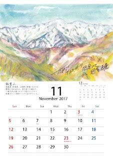 2017年11月カレンダー飯豊山