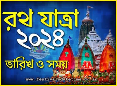 2024 Rath Yatra Date & Time Bangla