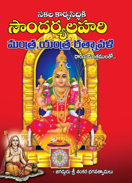సౌందర్య లహరి యంత్ర మంత్ర రత్నావళి | SOUNDARYA LAHARI | సౌందర్య లహరి యంత్ర మంత్ర రత్నావళి | GRANTHANIDHI | MOHANPUBLICATIONS | bhaktipustakalu