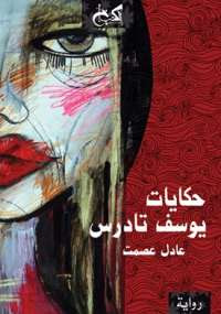 حكايات يوسف تادرس pdf
