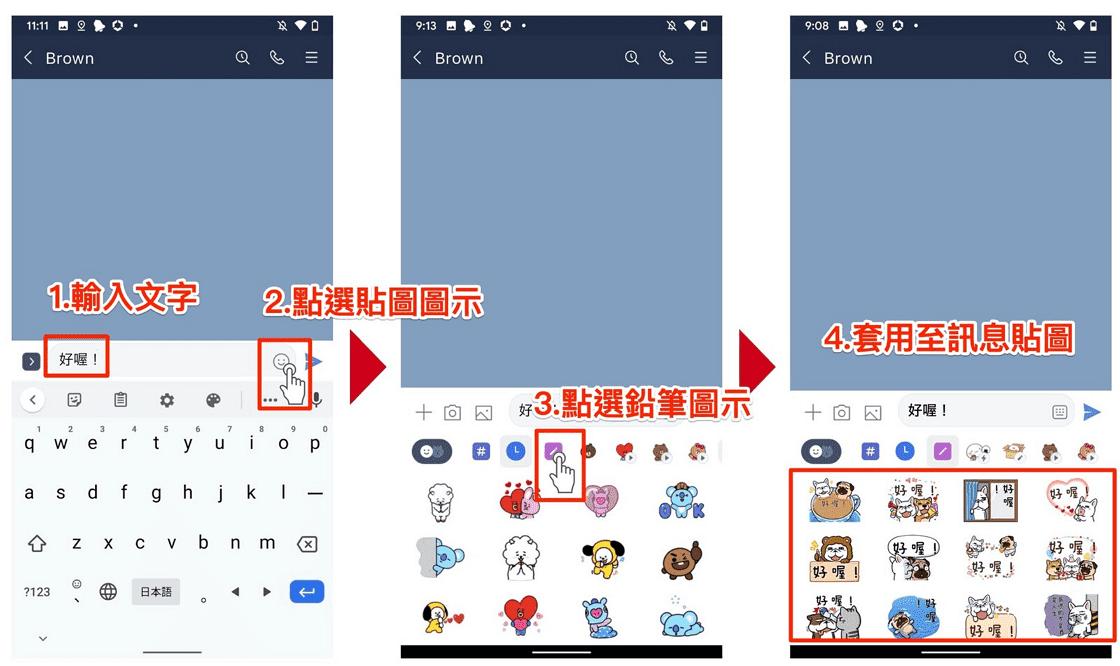 LINE 10.10.0 更新優化貼圖介面