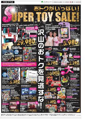11/23〜11/26 おもちゃ・TVゲーム「ブラックフライデー」