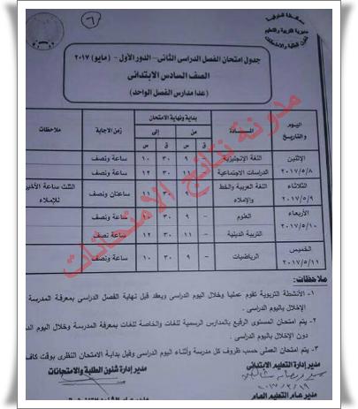 جداول إمتحانات محافظة المنوفيه 2017 الفصل الدراسى الثانى (الابتدائيه والاعداديه والثانويه)