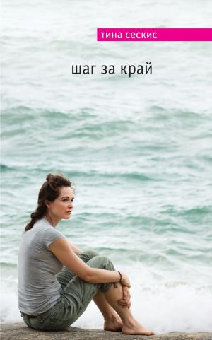 Тина Сескис. Шаг за край