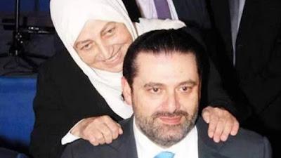 عمة سعد الحريري