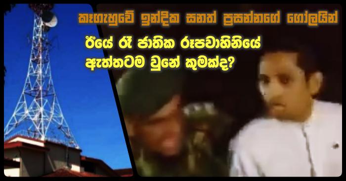 https://www.gossiplankanews.com/2018/10/Rupavahini-night-incident.html#more