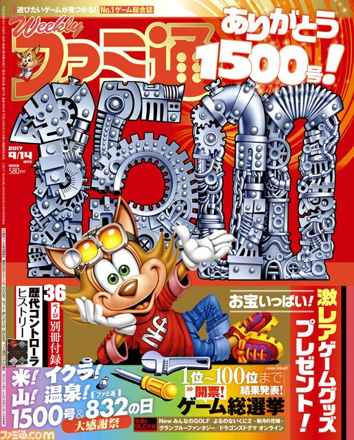 Best All-Time Game Poll Results   Famitsu 1500th Edition
