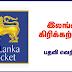 Sri Lanka Cricket - Vacancies