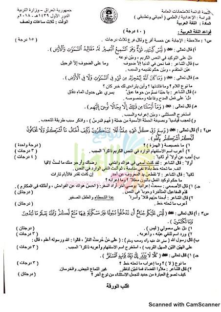 الأجوبة النموذجية للأسئلة الوزارية لمادة اللغة العربية للصف السادس العلمي 2018 - الدور الاول