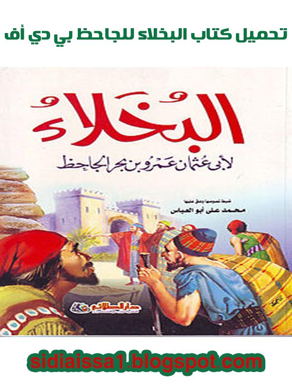 كتاب البخلاء للجاحظ تحميل pdf