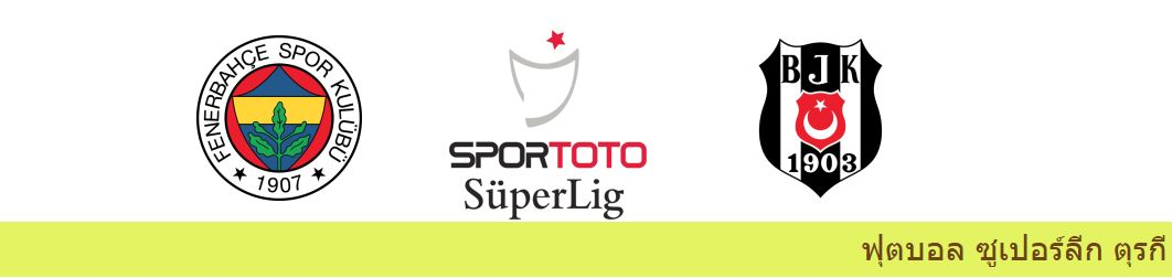 เว็บแทงบอล ทีเด็ดฟุตบอลแม่นๆ ลีก ตุรกี : เฟเนร์บาห์เช่ vs เบซิคตัส