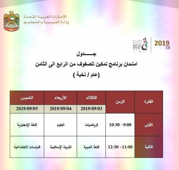 جدول امتحان برنامج تمكين للصفوف من الرابع الى الصف الحادى عشر