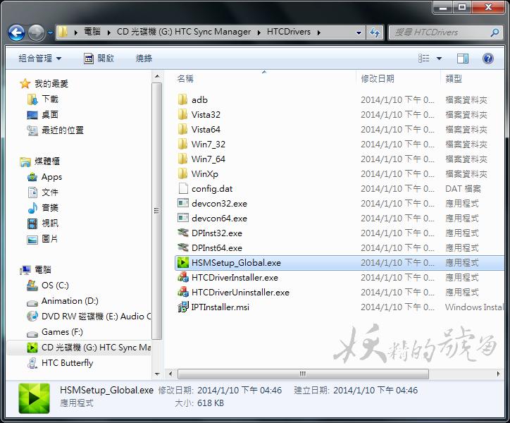 sync 2 - 【圖文教學】HTC Butterfly 4.3/4.4 解鎖+ROOT