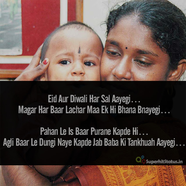 Emotional Poem On Poor Mother In Hindi Eid Aur Diwali To Har Sal Aayegi With Image 1