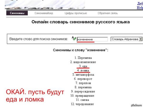 Синонимайзер текстов для русского языка