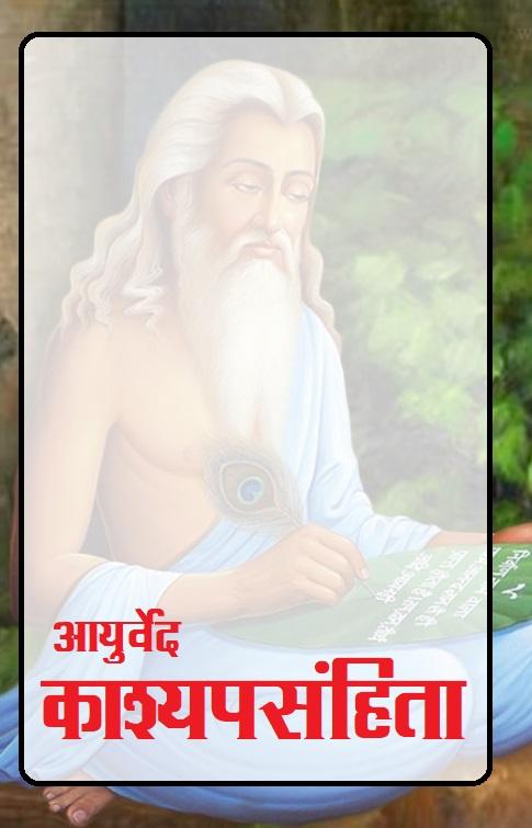 Dowload Kashyap Samhita in hindi pdf