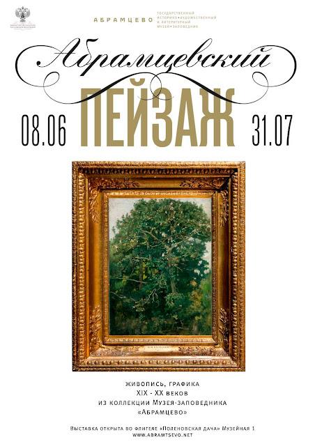 Век абрамцевского пейзажа Абрамцево Сергиев Посад