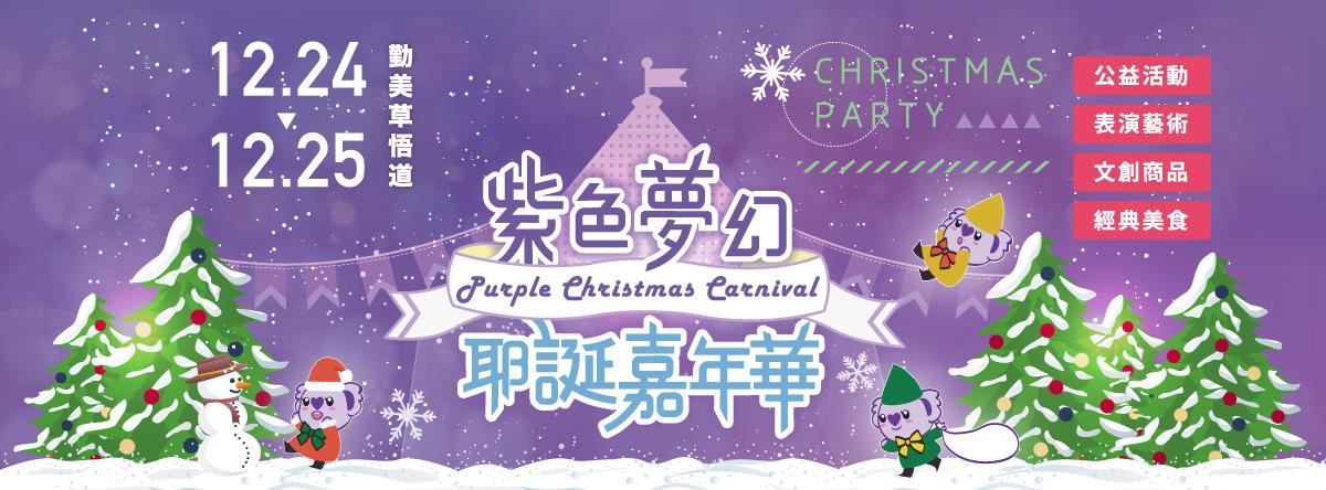2016紫色夢幻耶誕嘉年華