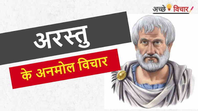 अरस्तु के अनमोल विचार - Aristotle Motivational Quotes in Hindi