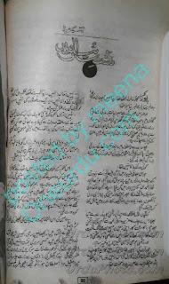 Dasht e saiban Aasia Mirza
