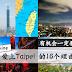 Taipei 旅游有什么好玩?爱上Taipei 的16个理由