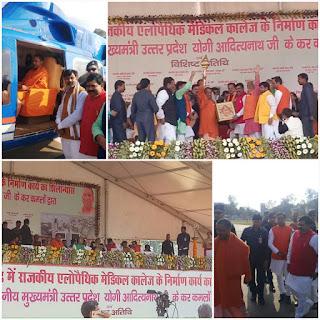 CM Yogi Visit Pratapgar Uttar Pradesh
