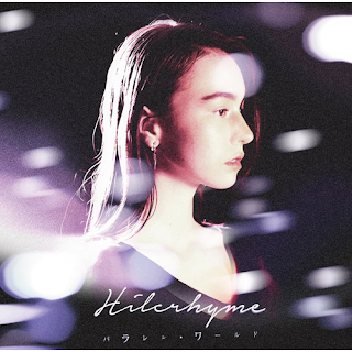 Hilcrhyme - パラレル・ワールド 歌詞
