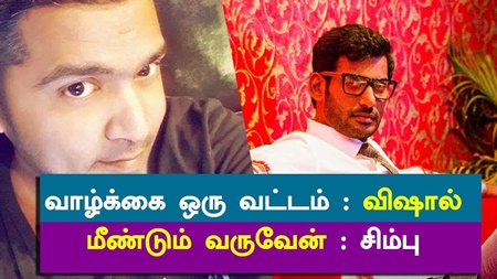 Vishal: Life is a Circle – I Will Come Again : STR
