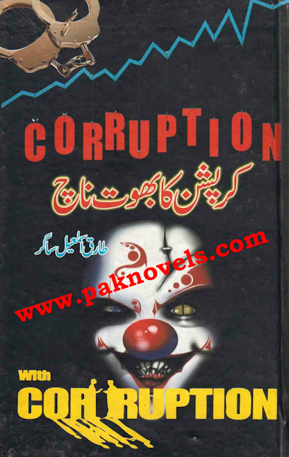 Corruption Ka Bhoot Naach by Tariq Ismail Sagir