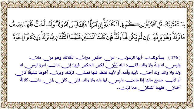 Kalalah dalam Waris Islam