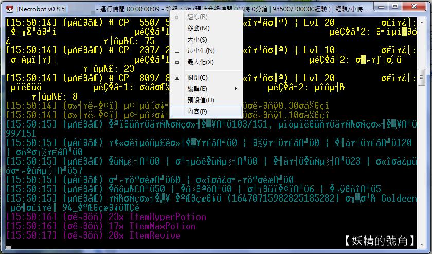 %25E6%259C%25AA%25E5%2591%25BD%25E5%2590%258D - NecroBOT 顯示中文時出現亂碼的解決辦法