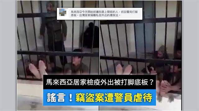 馬來西亞 巡邏 路上閒逛 抓回 警局 打脚底板 謠言 影片