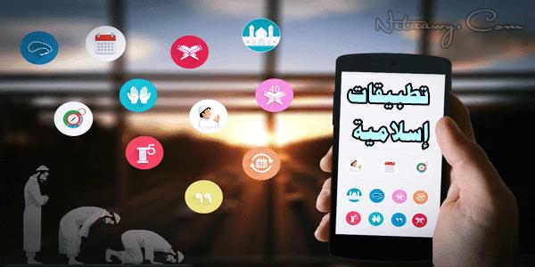 أفضل-تطبيقات-إسلامية-للأندرويد