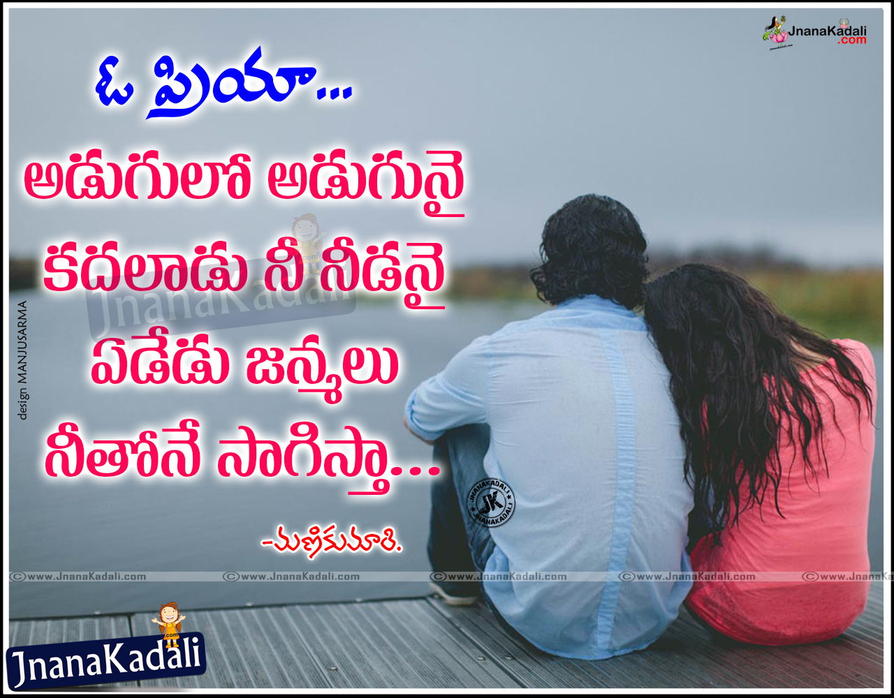 latest telugu love quotes with hd wallpapers jnana