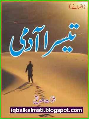 Teesra Aadmi By Shoukat Siddiqui