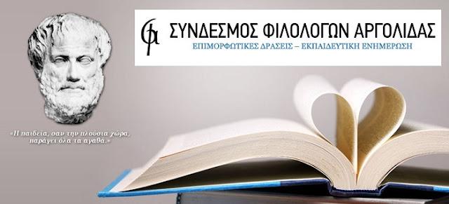 Ευχαριστίες του Συνδέσμου Φιλολόγων Αργολίδας προς τον Σχολικό Σύμβουλο Φιλολόγων Δημ. Γιαννακόπουλο