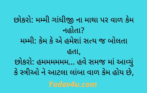 Comedy Gujrati Chutkule Funny Jokes New