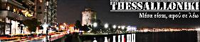 Thessallloniki