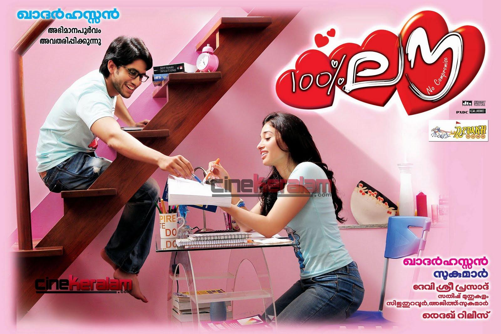 ⛔ 100 love telugu film video songs download | 100% Love