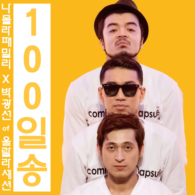[Single] Namolla Family – 100일 송