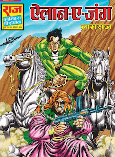 Elan-E-Jung-Comics-In-Hindi-Free-Download