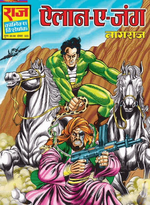 ऐलान-ए-जंग कॉमिक्स इन हिंदी | Elan-E-Jung Comics In Hindi PDF Free Download