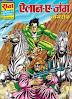 ऐलान-ए-जंग कॉमिक्स | Elan-E-Jung : Nagraj Comic In Hindi Comics In Hindi Pdf File Free