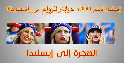 الهجرة إلى إيسلندا: إيسلندا تمنح 5000 دولار للزواج من إيسلندية؟!
