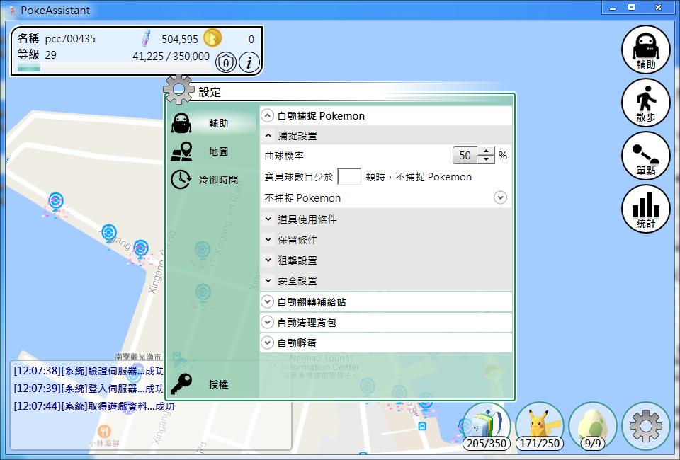 Image%2B007 - Pokemon Go 助理 - 支援0.69最新版本,台灣人開發的優質外掛