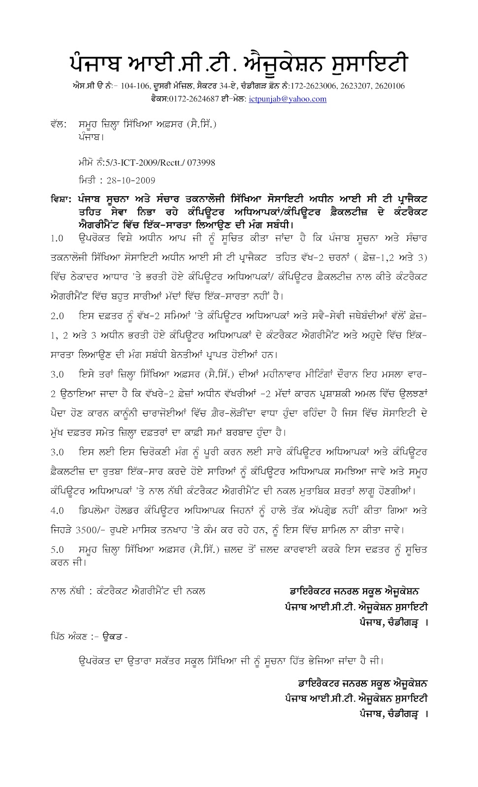 cfpunjab  contract renewal letters