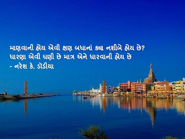 माणवानी होय एवी क्षण बधानां क्या नशीबे होय छे? Gujarati Sher By Naresh K. Dodia